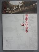【書寶二手書T3/社會_EY6】湖湘文化讀本_文選德主編