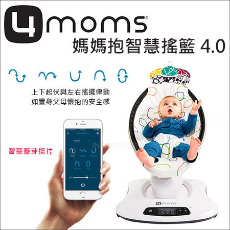 ✿蟲寶寶✿【美國4moms】哄娃好輕鬆~嬰兒電動安撫椅mamaRoo媽媽抱4.0<6月中到貨>