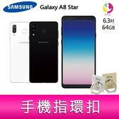 分期0利率 三星Galaxy A8 Star 6.3吋64G智慧型手機 贈 手機指環扣 *1