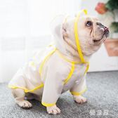 法斗雨衣幼犬防水衣服狗狗薄款夏季斗牛犬寵物小型犬小狗雨傘 QG29242『優童屋』