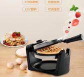 鬆餅機 230V 德國德樂意家用多功能雙面烘烤翻轉華夫餅機加厚鬆餅機可麗餅機 LX 新品特賣