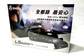 DOD LS500W LITE 【最後3台】前後雙鏡 行車記錄器