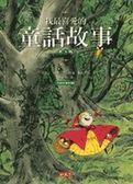 (二手書)我最喜愛的童話故事(1)