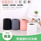▶北歐垃圾桶家用客廳臥室衛生間歐式創意無...