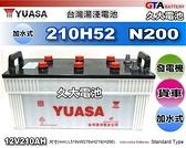 【久大電池】 YUASA 湯淺 汽車電瓶 210H52 N200 190H52 發電機 遊覽車 卡車 曳引車