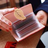 名片盒 20卡位多卡位個性小卡包女卡片包韓國可愛日韓卡夾迷你卡通小清新 米蘭街頭