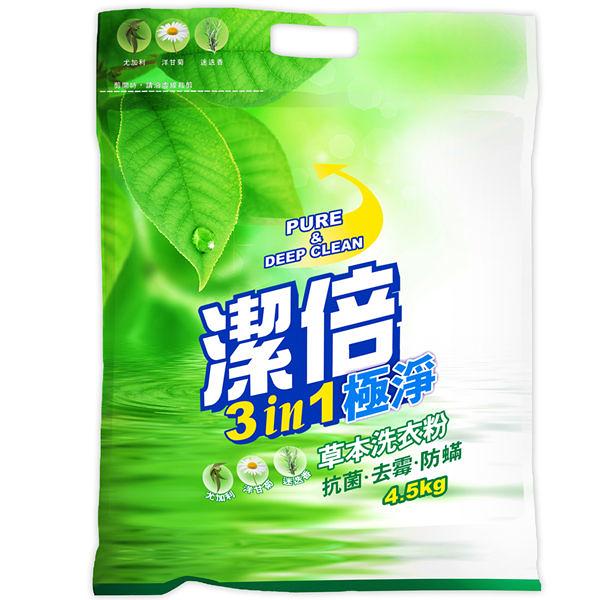 潔倍  極淨草本洗衣粉 4.5kg/袋