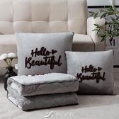 午睡枕頭被加厚珊瑚絨抱枕被子兩用靠墊枕汽車被毯子辦公室