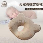 嬰兒枕頭 嬰兒枕頭新生兒定型寶寶初生0-3-6個月枕彩棉 珍妮寶貝