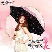 天堂傘太陽傘防曬防紫外線遮陽傘超輕晴雨兩用雨折疊女韓國小清新