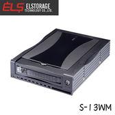 ELS-Storage S-13WM 3.5吋轉5.25吋 硬碟 轉接盒 抽取盒