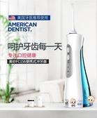 沖牙機 電動沖牙器便攜式洗牙器牙結石家用口腔清潔牙齒牙縫水牙線潔牙機T 2色