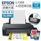 EPSON L1300 原廠連續供墨 A...