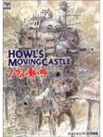 二手書博民逛書店 《The art of Howl's movingcastle―ハウルの動く城》 R2Y ISBN:4198100101│宮崎駿