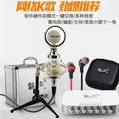 【直播達人】魅聲MS-2小奶瓶電容麥克風+T800電音功能音效卡套裝組合 附支架 鋁盒裝 專業麥克風
