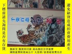 二手書博民逛書店千姿百態畫罕見老虎Y11359 景源 上海書店 出版2009