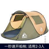 帳篷戶外2-3人全自動二室一廳雙人防雨2人野外速開野營加厚露營 igo  全館免運