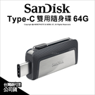 超商免運 SanDisk Type-C 雙用隨身碟 64G OTG 隨身碟 USB 3.1 手機 公司貨★可刷卡★ 薪創數位 SDDDC2