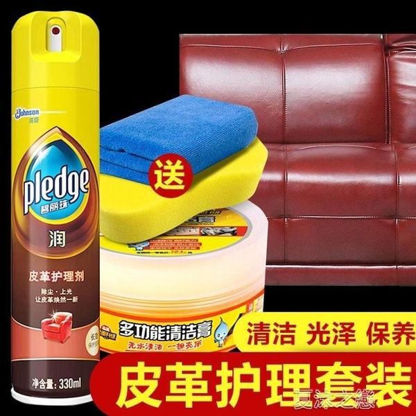 皮革油-皮革護理劑皮沙發清潔劑上光清洗去污皮具護理液保養油 現貨快出