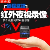 威士龍錄音筆專業高清降噪微型迷你WIFI遠程超小超長錄音器防隱形-享家生活館 YTL