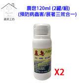 農皂120ml(預防病蟲害/展著三效合一) 2罐/組
