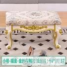 歐式換鞋凳客廳茶幾凳子衣帽間進門口穿鞋凳布藝奢華小沙發床尾凳 NMS名購居家