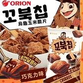 韓國 ORION 好麗友 烏龜玉米脆片 80g 巧克力 巧克力肉桂 餅乾 烏龜餅乾 脆餅 烏龜餅