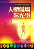 (二手書)人體氣場採光學