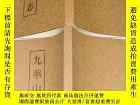 二手書博民逛書店罕見九華山志(一、二)合售Y22439