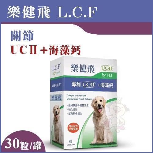 *KING WANG*樂健飛《關節 UCⅡ+海藻鈣》30粒/罐 全犬用