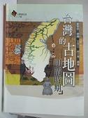 【書寶二手書T6/歷史_BDR】台灣的古地圖-明清時期_王存立,胡文青