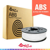 XYZprinting雪白色ABS塑料3D列印耗材補充包600g【愛買】