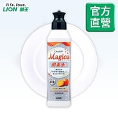 日本獅王Charmy Magica濃縮洗潔精-柑橙220mlX6