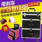 化妝箱 新品專業美甲工具箱帶拉桿抽屜可制動萬向輪大容量化妝紋繡彩妝箱xw 中元節禮物