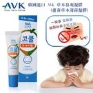 韓國進口 AVK 草本鼻爽凝膠 (蘆薈草本薄荷凝膠) 8g