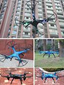 遙控飛機航拍 無人機高清直升機充電兒童耐摔玩具男孩四軸飛行器  完美情人 igo