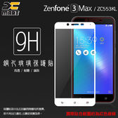 ▽Xmart ASUS ZenFone 3 Max ZC553KL X00DDA 5.5 吋 滿版 鋼化玻璃保護貼/強化保護貼/9H硬度