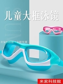 泳鏡 韓版兒童泳鏡女童游泳眼鏡男童防水防霧高清大框潛水鏡專業裝備 米家