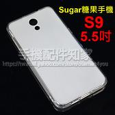 【TPU】糖果手機 SUGAR S9 5.5吋 超薄超透清水套/布丁套/高清果凍保謢套/水晶套/矽膠套/軟殼-ZY