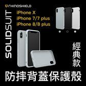 免運 犀牛盾 iPhone X 7 8 plus SolidSuit 防摔 背蓋 手機殼 保護殼 經典款 軍規 iX