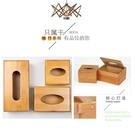 面巾盒竹木創意家居收納盒茶餐廳咖啡廳酒店辦公專用抽紙盒