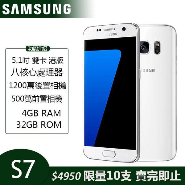 破盤 庫存福利品 保固一年 SAMSUNG GALAXY S7 32G 雙卡 平面 黑/白/金/銀 免運 特價4950元