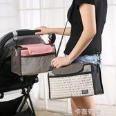 嬰兒車掛包寶寶手推掛包收納袋通用多功能大容量推車包奶瓶儲物袋 卡布奇諾