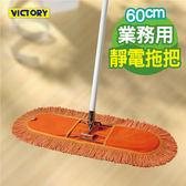 【VICTORY】業務用靜電拖把組(60cm)