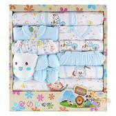 新生兒禮盒棉質嬰兒衣服出生兒禮盒0-6個3月男女寶寶套盒春秋季母嬰用品送禮wy
