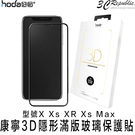 免運 HODA iphone X XR Xs Max 康寧 3D 隱形 滿版 9H 鋼化 保護貼 玻璃貼