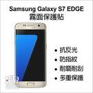 【妃凡】 衝評價!高品質 三星 SAMSUNG Galaxy S7 EDGE 保護貼 防指紋 霧面 另有 亮面 螢幕貼