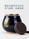 盞上清歡茶葉罐陶瓷霽藍釉大號茶罐密封罐家用醒茶盒儲物防潮空盒 樂活生活館