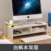 熒幕架 桌子臺面收納架子液晶屏幕筆電顯示器增高架辦公室小書桌鍵盤桌面【快速出貨】