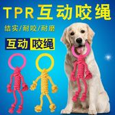 狗狗玩具大狗互動繩結玩具拉布拉多金毛薩摩耶耐咬磨牙 貝芙莉女鞋